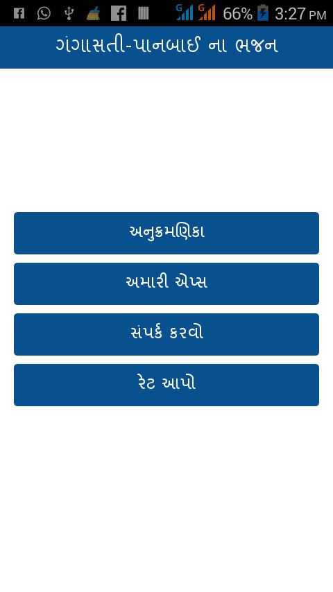 Gangasati Panbai Gujarati Bhajan Free Download