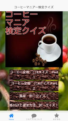 コーヒーマニア検定クイズ