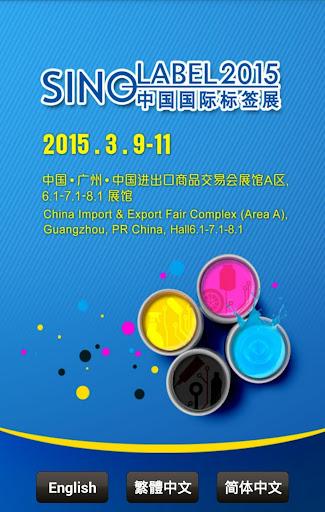 中國國際標籤印刷技術展覽會
