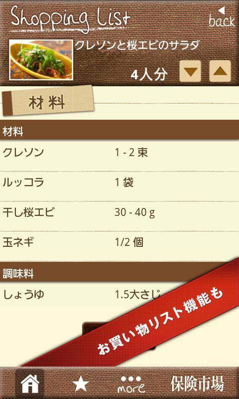 キレイで健康!エイジングケアレシピ - screenshot