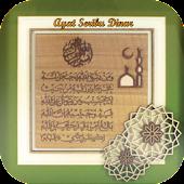 Ayat 1000 Dinar & Fadhilatnya