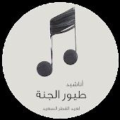 نغمات طيور الجنة للعيد 2014