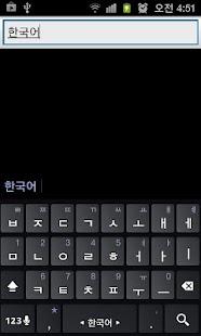 All Korean English Dictionary - screenshot thumbnail