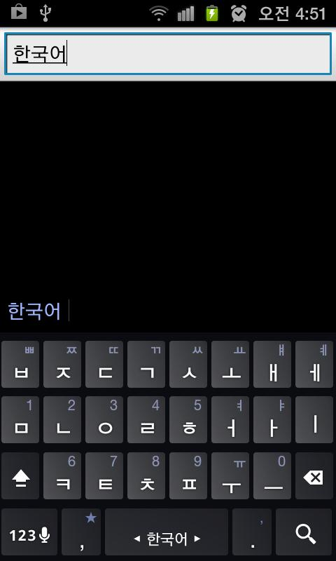 All Korean English Dictionary- screenshot