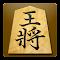 将棋アプリ 将皇 4.21 Apk