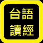 台語聖經 icon