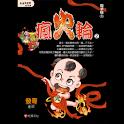 瘋火輪2電子版① (manga 漫画/Free) logo