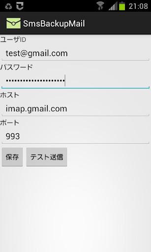 Backup - SmsMailBackup