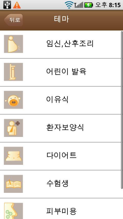 죽 요리법- screenshot