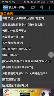 Yahoo!財經App for Android - Appszoom