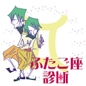 星座 毎日 星占い 診断 双子座(ふたご座)ver. logo
