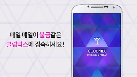클럽믹스 - 클럽 정보, 클럽 게스트 (매스,앤써 등) Screenshot 4
