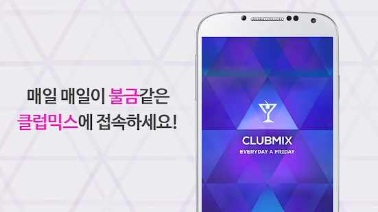 클럽믹스 - 클럽 정보, 클럽 게스트 (매스,앤써 등) Screenshot 10