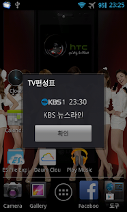 TV편성표 - screenshot thumbnail