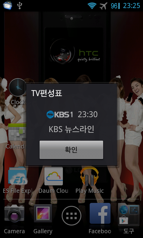 TV편성표 - screenshot