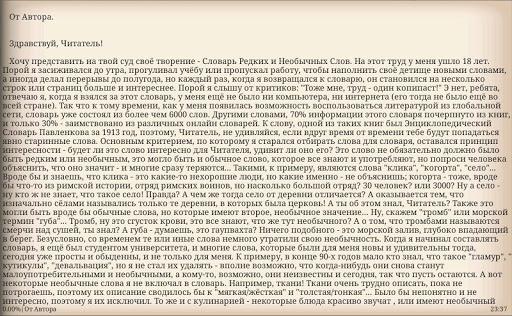 Словарь Редких Необычных Слов