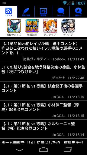 スマートJ for 徳島ヴォルティス