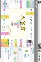 Screenshot of 大富翁2012厚片版