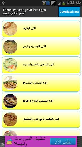 وصفات جديدة لعمل الأرز
