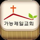 가능제일교회 icon