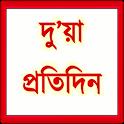 দু'আ প্রতিদিন-Doa Everyday icon