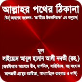 Allah Pother Thikana in Bangla