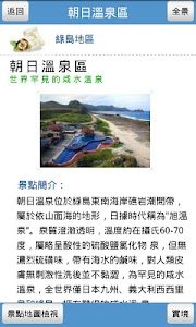 Taiwan East Coast 720 Panorama screenshot 6