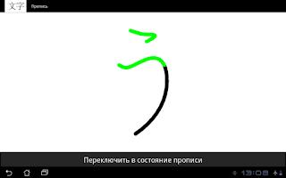 Screenshot of Нихон модзи