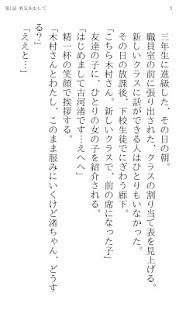 CLANNAD 光見守る坂道で 上巻- screenshot thumbnail
