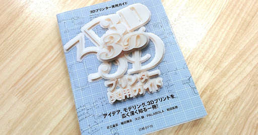 "The guidebook on 3D printing, ""Practical Guide on 3D Printing"""