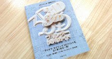 """Practical Guide on 3D Printing"" Nikkei Business Publications"