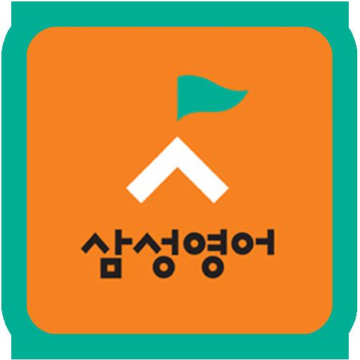 참솔학원,참솔삼성영어(강신초,강신초등학교) 通訊 App LOGO-APP試玩