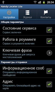 Handy Locator Lite screenshot 6