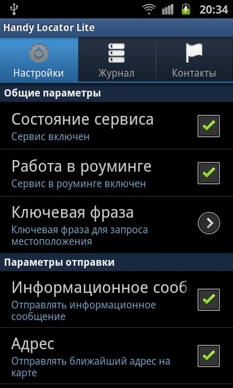 Handy Locator Lite - screenshot