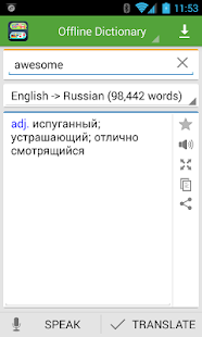 Translator Voice Translate Pro - screenshot thumbnail