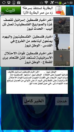 أخبار فلسطين العاجلة خبر عاجل