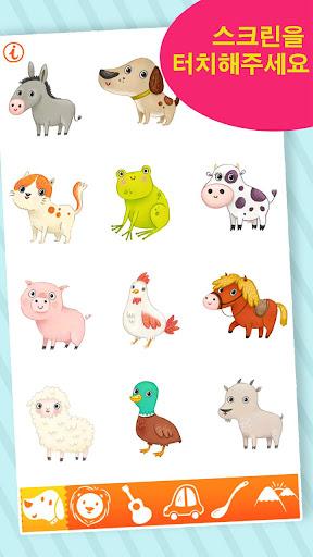 유아용 동물소리 123 무료