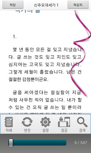 玩書籍App|[무협]신주오대세가(전8권,완)-에피루스 베스트 무협免費|APP試玩