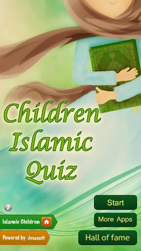 兒童伊斯蘭常識問答比賽