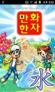 玩教育App|재미나라-만화한자 2권免費|APP試玩
