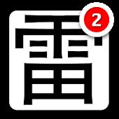 雷人图片(LeiPic) [2]