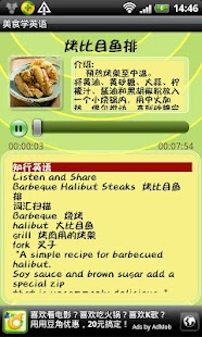 美食学英语