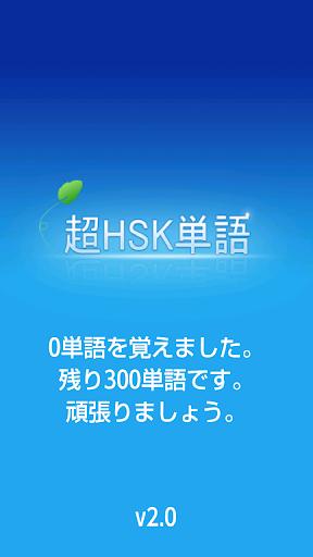 HSK単語 中国語 HSK 300単語