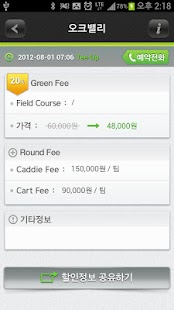 玩運動App|골프 엔조이免費|APP試玩