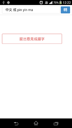 中文轉拼音碼 2