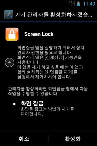 ScreenLock