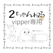 vipper(2ちゃんねる)専用アプリ