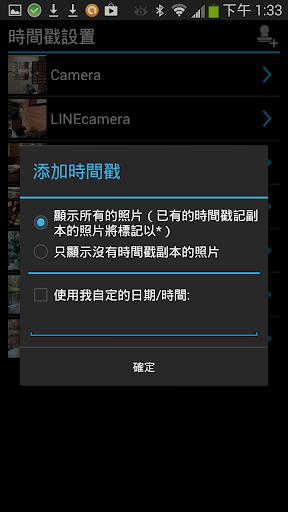 無料生产应用Appの相機の時間戳|記事Game