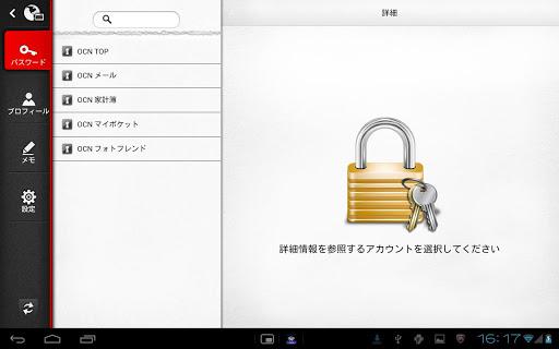 マイパスワード(タブレット)