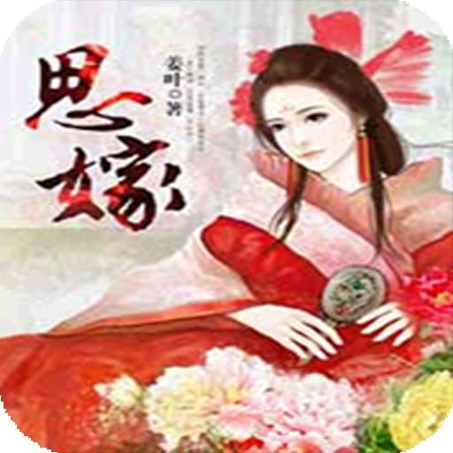 【热门小说】思嫁 書籍 App LOGO-APP試玩